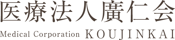 医療法人廣仁会 Medical Corporation KOUJINKAI